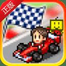 冲刺赛车物语 V2.20 安卓版