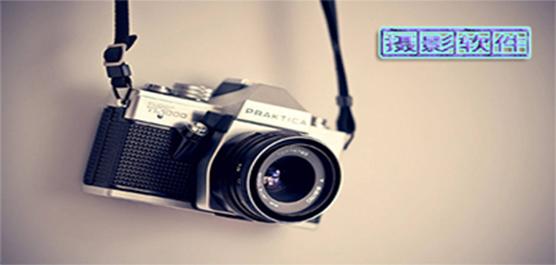 手机拍照软件哪个好用?好用的手机拍摄软件大全