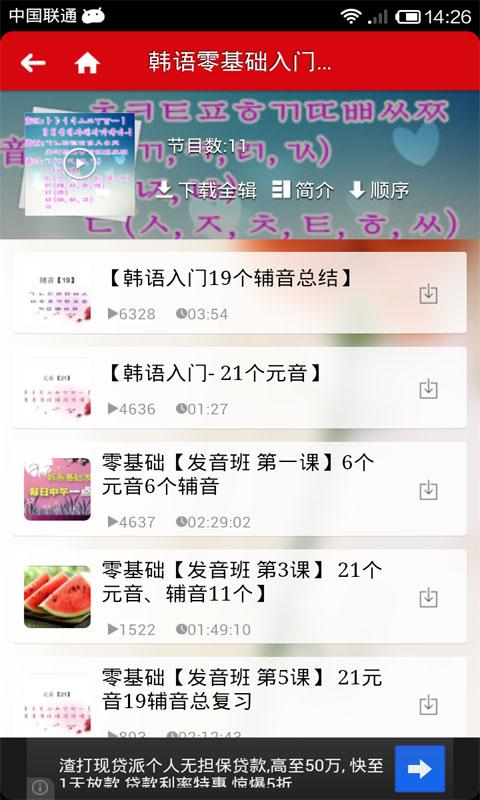 懒人听韩语 V4.0.6 安卓版