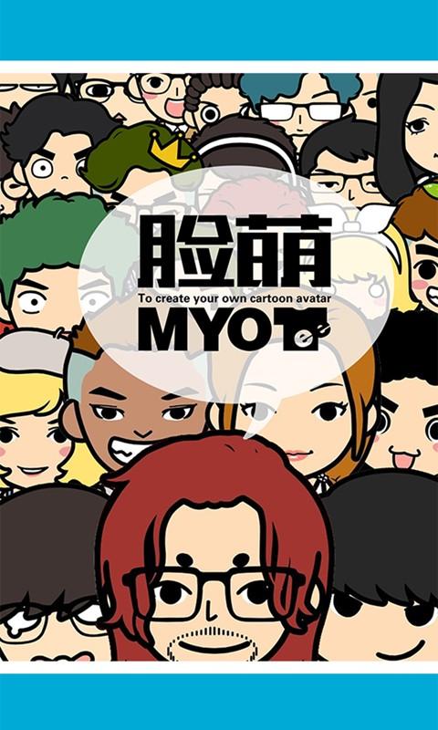 MYOTee脸萌 V3.4.0 安卓版