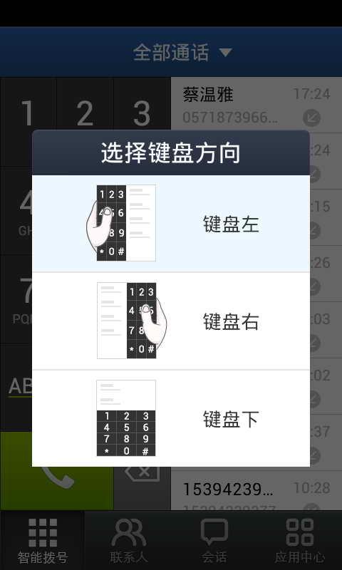 翼聊 V4.2.0 安卓版