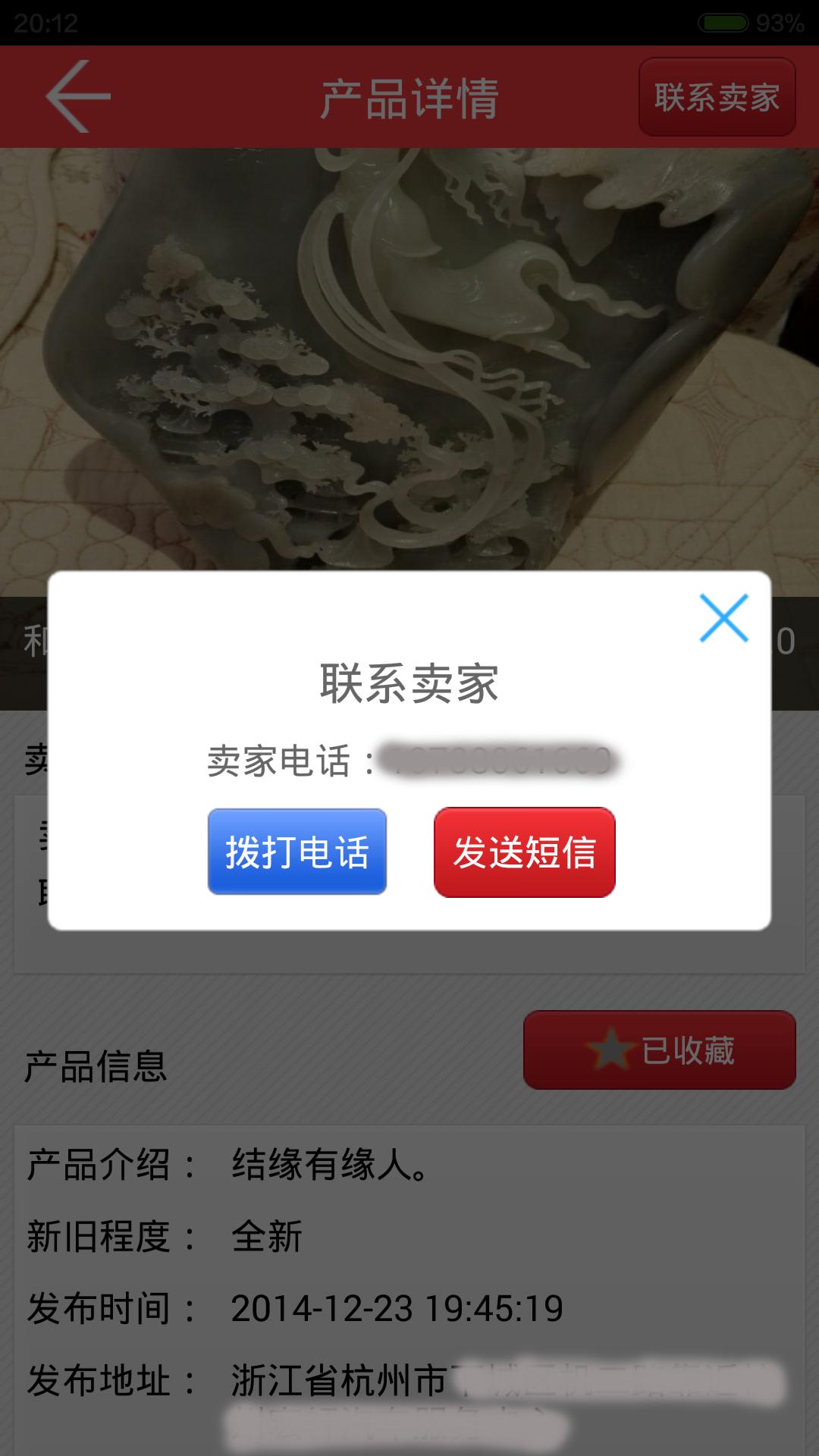 买卖吧 V1.1.1 安卓版