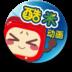 酷米动画 V2.0 安卓版