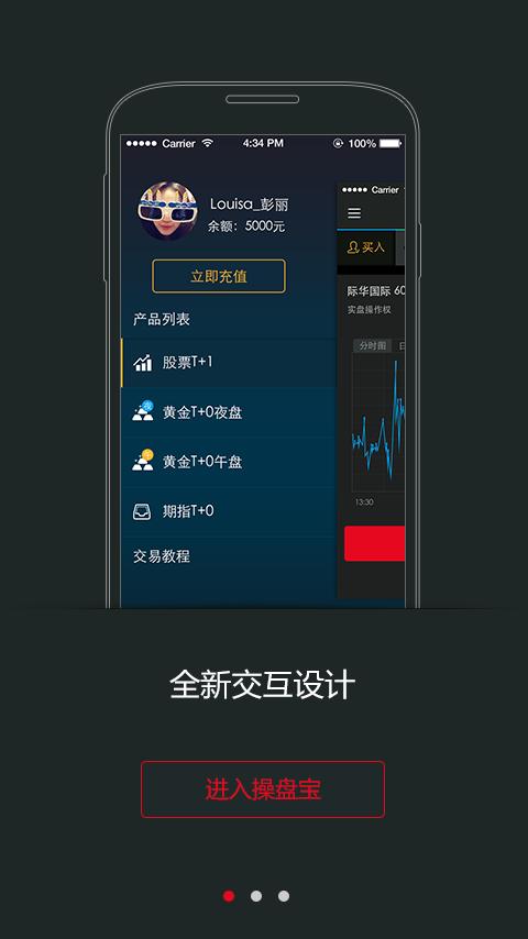 操盘宝 V2.0 安卓版