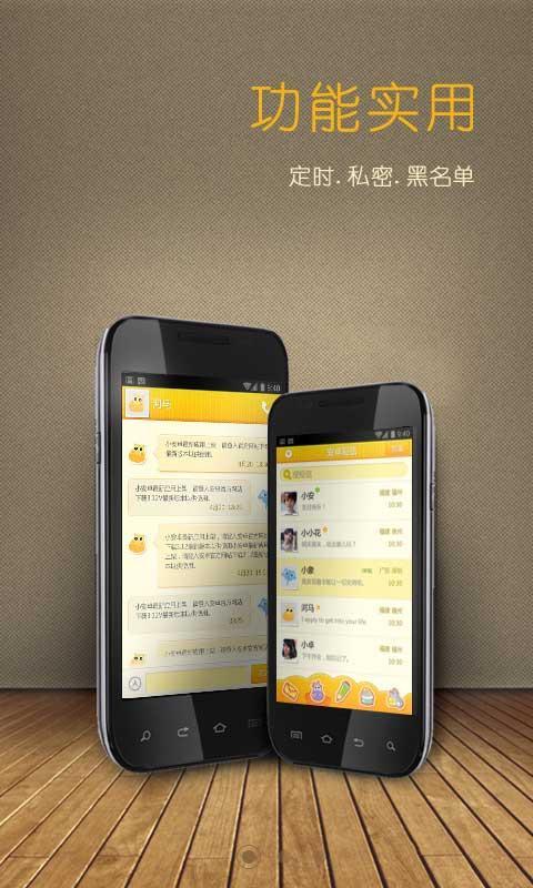 安卓短信 V3.5.2 安卓版
