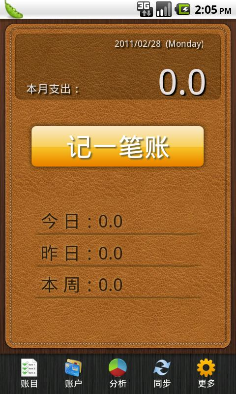 紫辰记账本 V0.6 安卓版