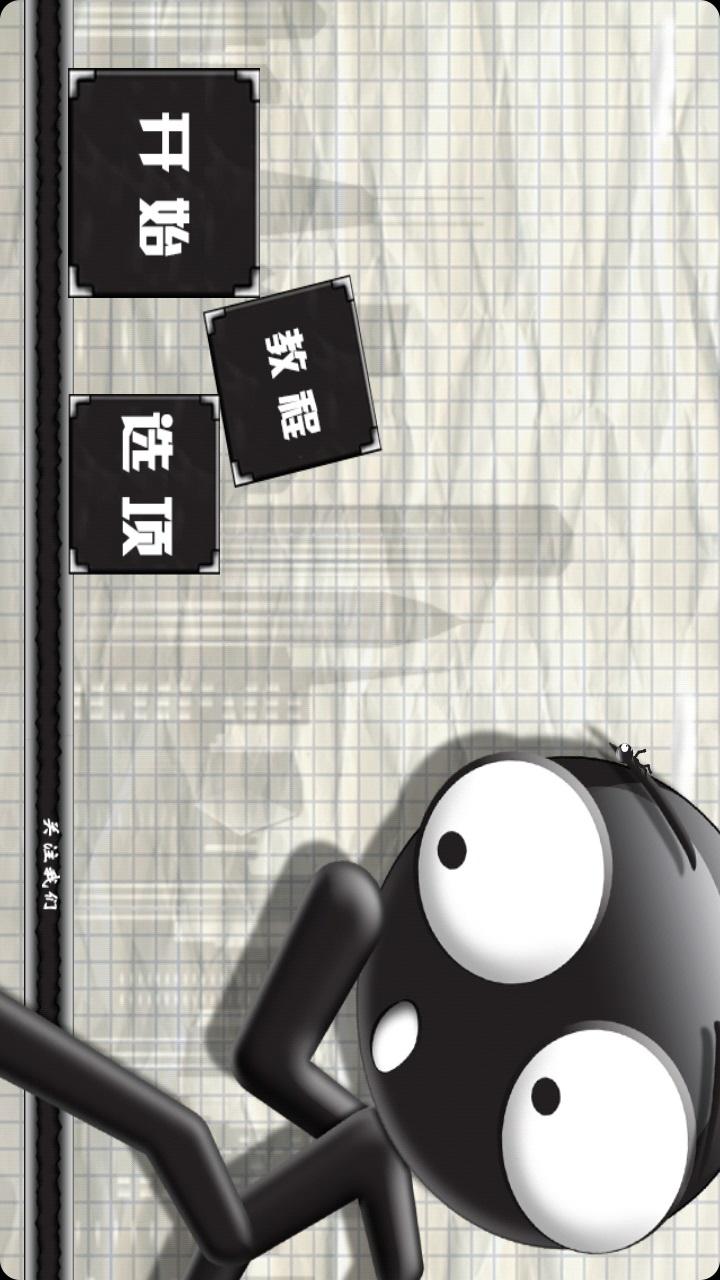 火柴人跑酷冒险 V2.0 安卓版
