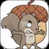 松鼠作战大冒险 V1.22 安卓版