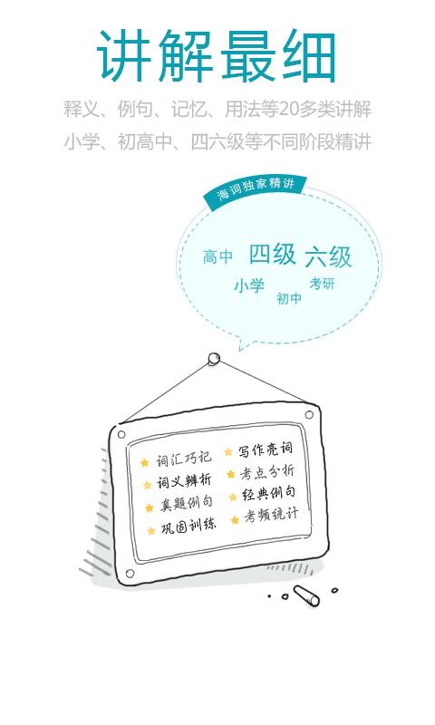 海词词典 V5.6.1 安卓版