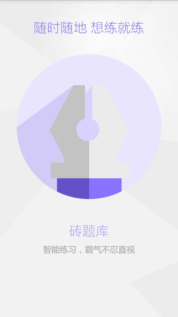 中冠资格证 V1.0 安卓版