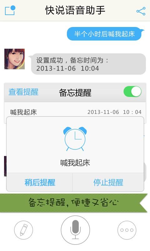 快说语音助手 V3.4.4 安卓版