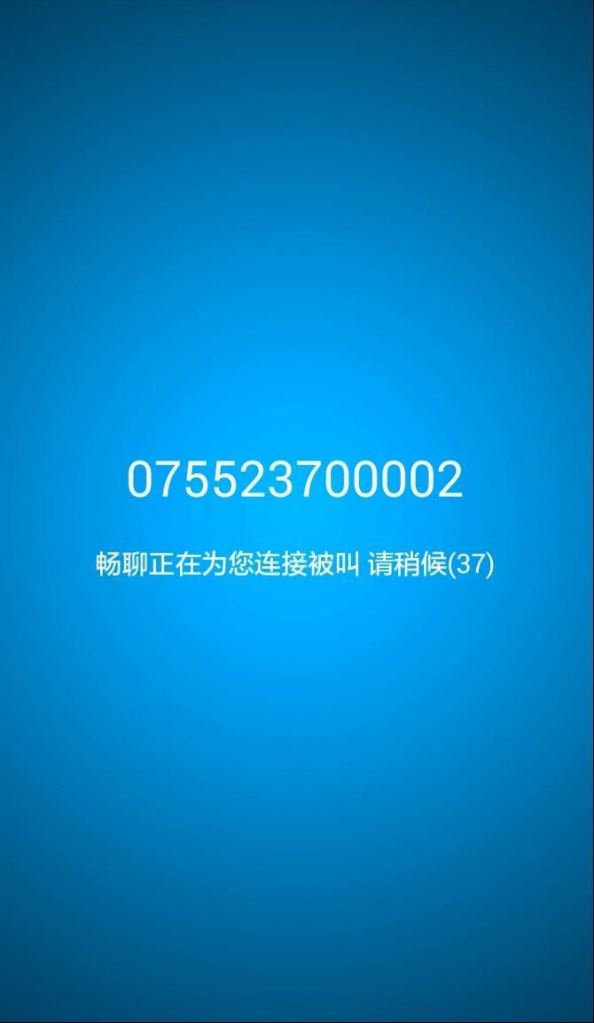 畅聊电话 V3.0.9.6 安卓版