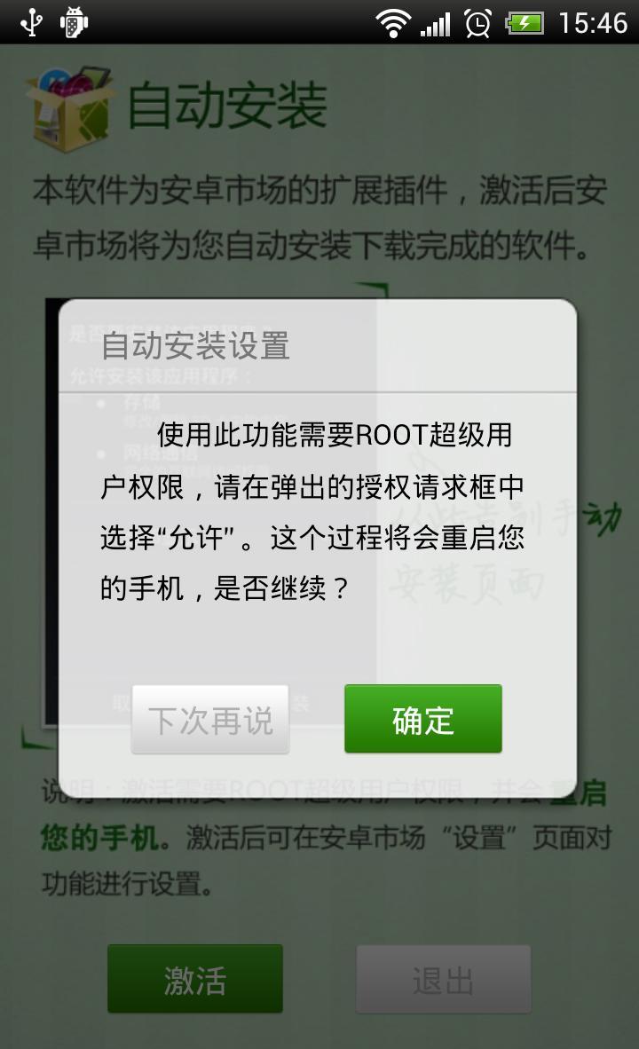 安卓市场自动安装插件 V1.1 安卓版