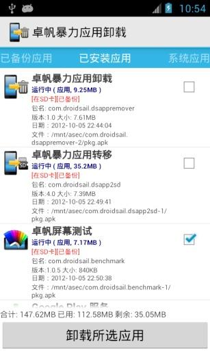 卓帆暴力安装备份卸载 V5.2 安卓版