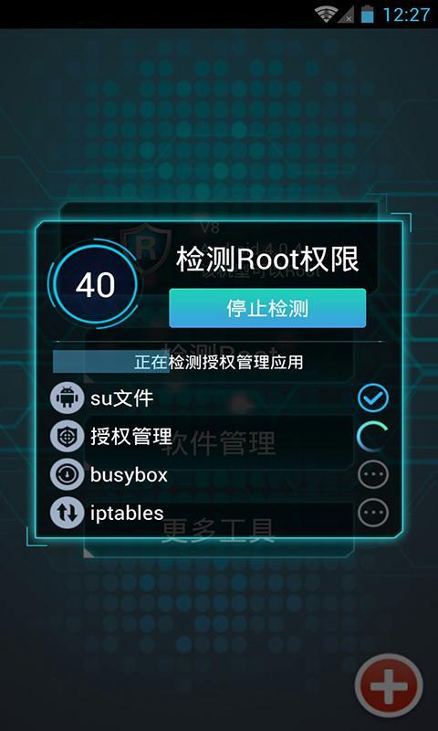 一键Root精灵 V2.5.0 安卓版