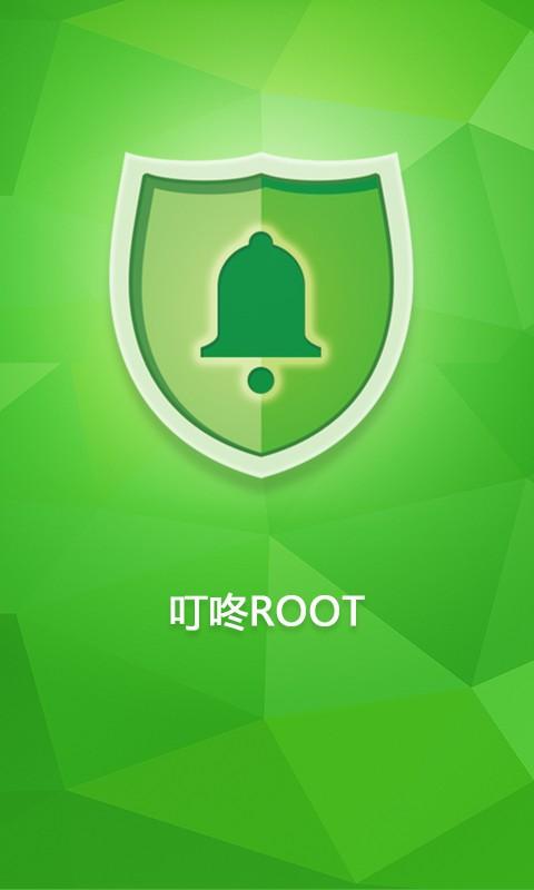 叮咚ROOT V1.3.22 安卓版