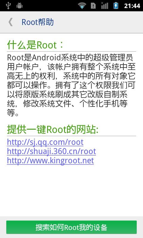 一键ROOT权限获取 V8.2.4 安卓版