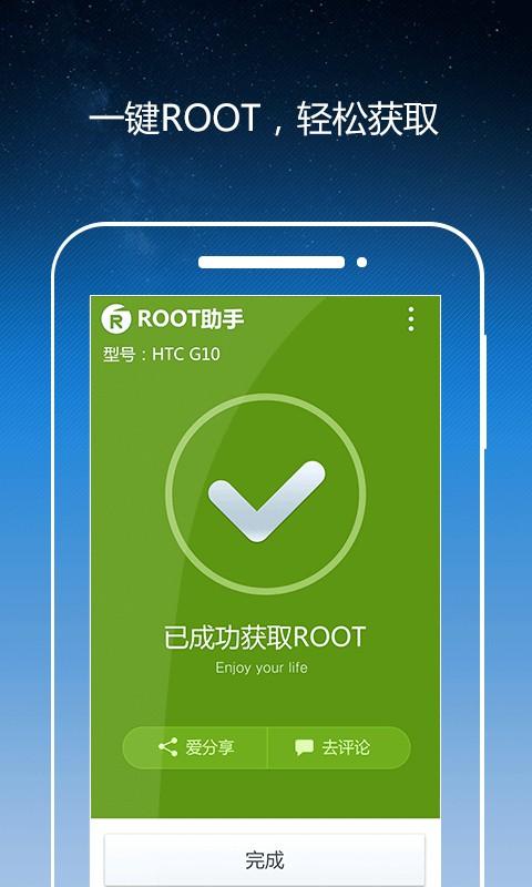 Root助手 V1.5.6 安卓版