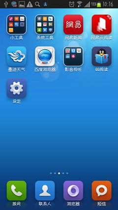 萌中文字体 V7.5 安卓版