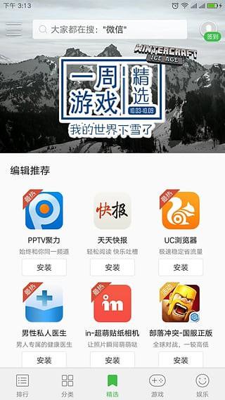 乐商店 V7.3.20 安卓版
