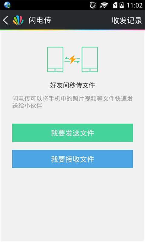 应用贝 V2.0.9 安卓版