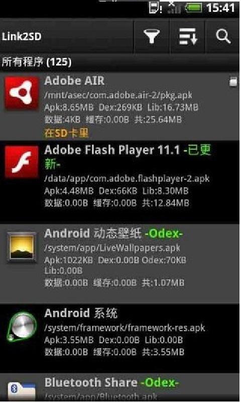 Link2SD V4.0.12 安卓版