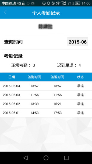 揽梦云签2015 V1.2.0.478 安卓版