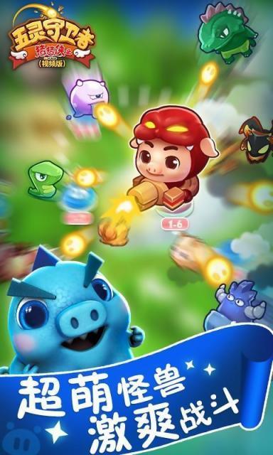 猪猪侠之五灵守卫者 V1.0 安卓版