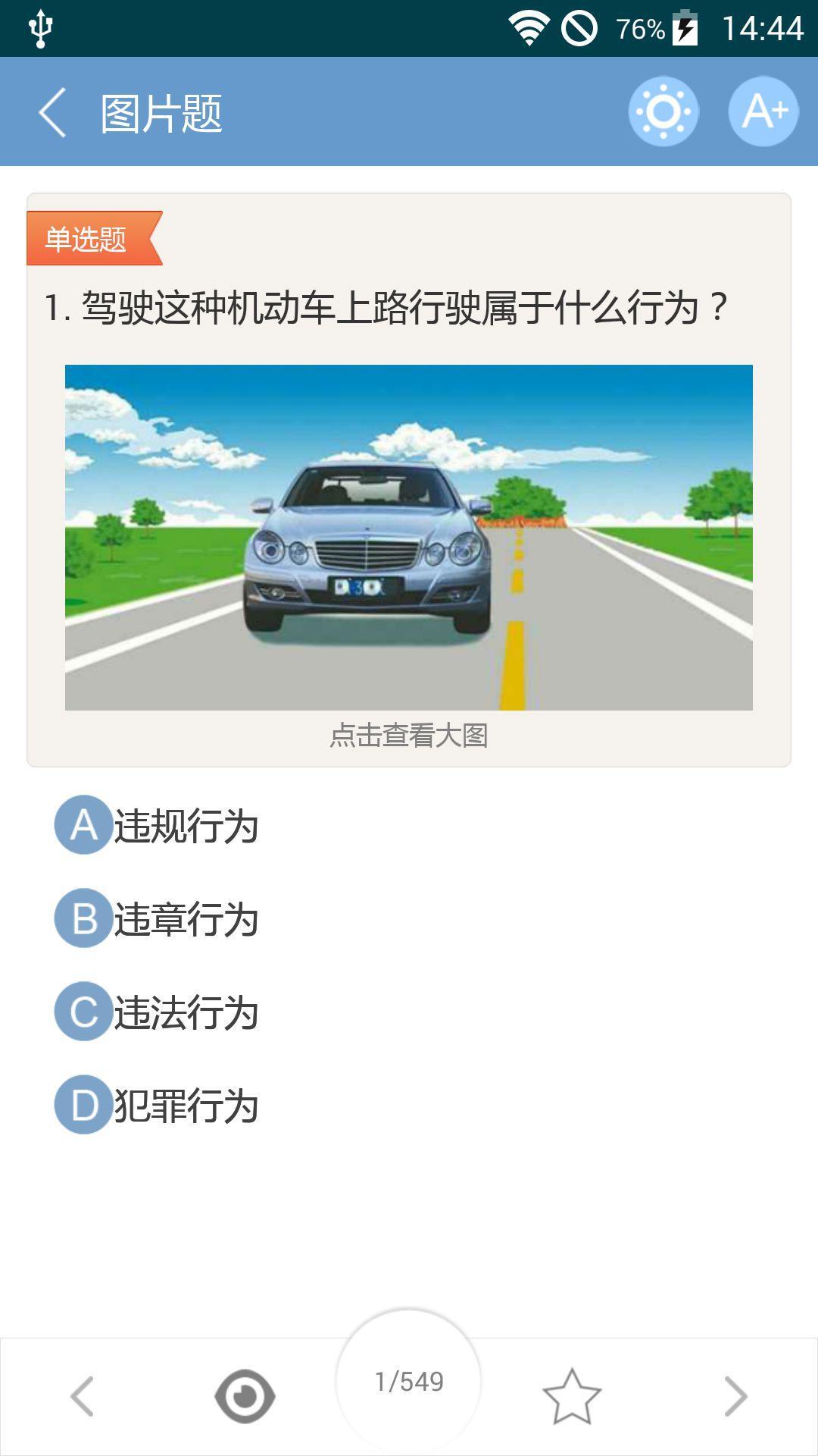 2016驾照考试宝典 V7.5 安卓版