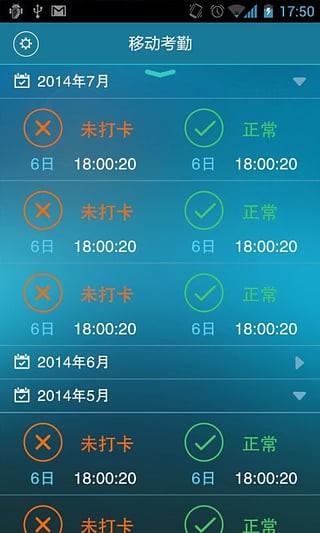 记考勤 V5.4.6 安卓版