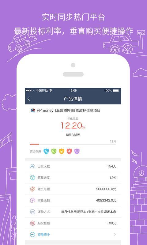 网贷直通车 V1.0.4 安卓版