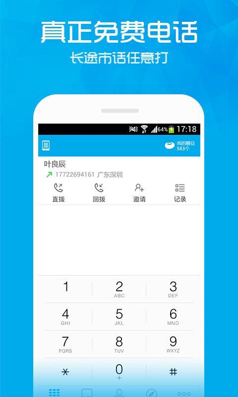 爱聊 V3.0.1 安卓版