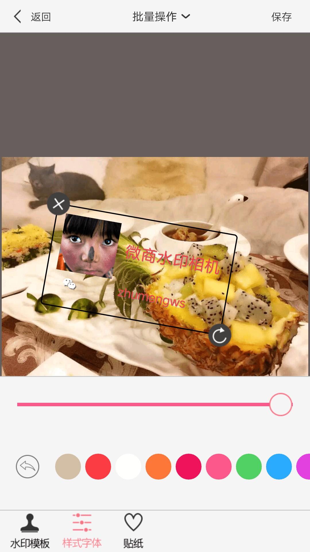 微商水印相机 V1.4 安卓版