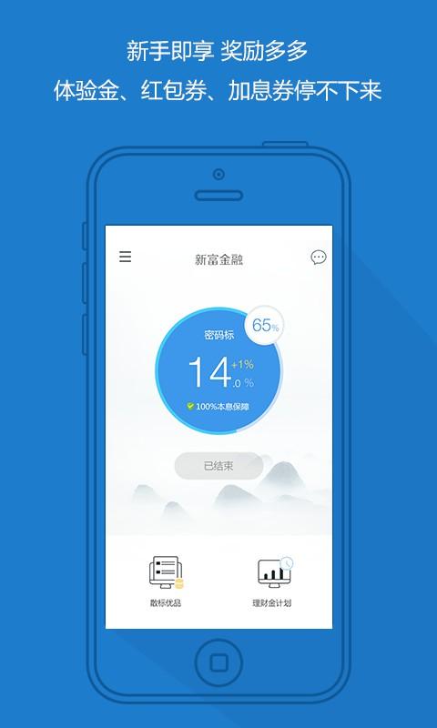 新富金融 V2.2.0 安卓版