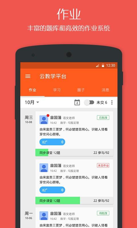 学乐云教学 V3.0.1 安卓版