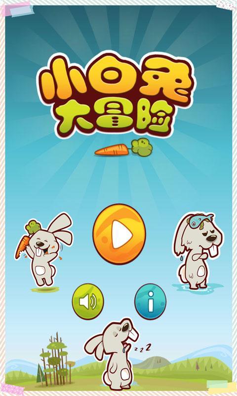 小白兔大冒险 V2.1.1 安卓版