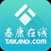 泰康在线 V2.1.2 安卓版