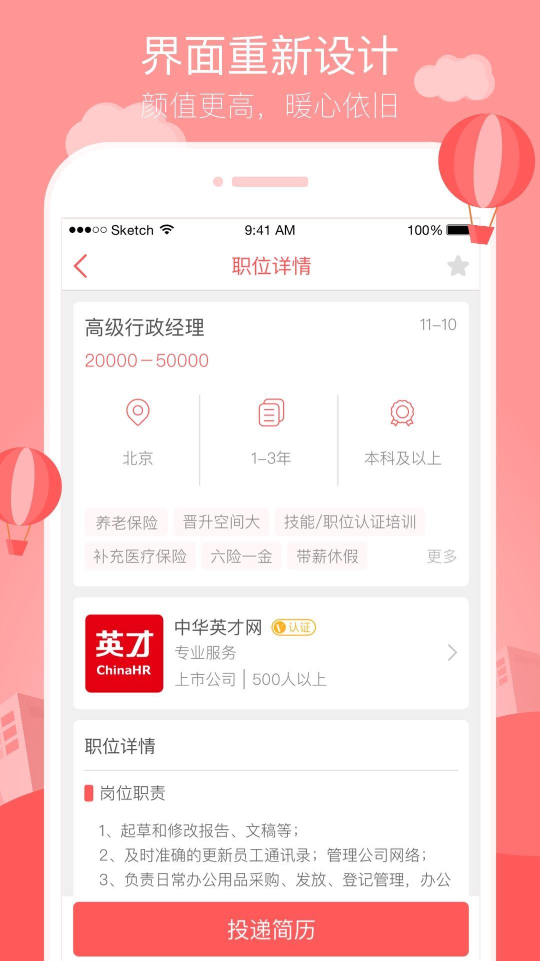 中华英才网 V4.3 安卓版