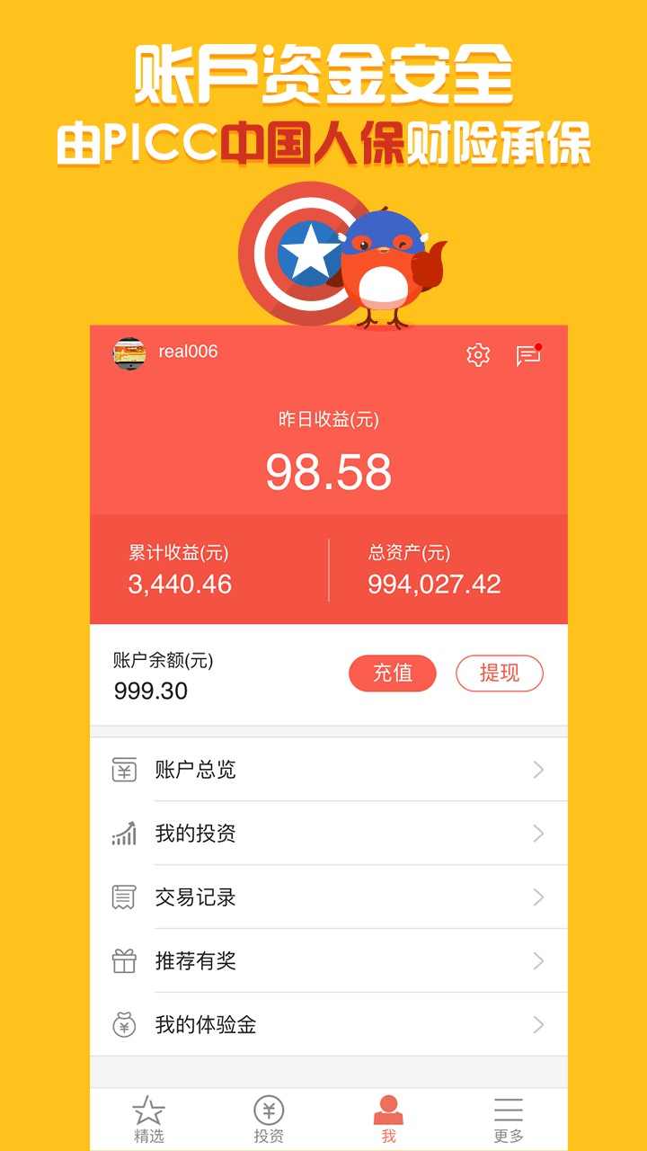 善林宝 V2.1.5 安卓版