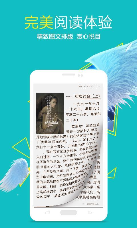 书香免费小说 V5.12 安卓版