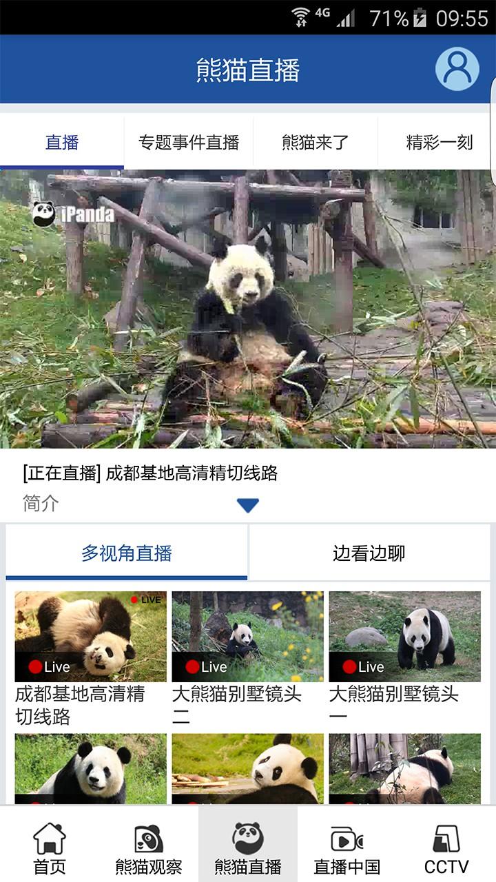 熊猫频道 V2.1.3 安卓版
