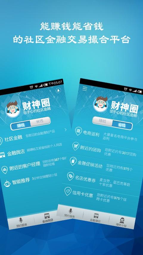 财神圈 V1.4 安卓版