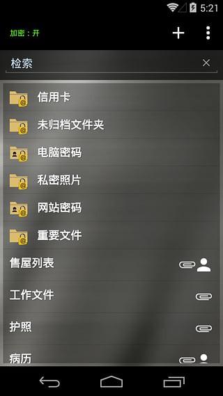 Keeper V9.3.1 安卓版