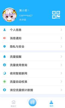 八闽生活 V5.0.0 安卓版