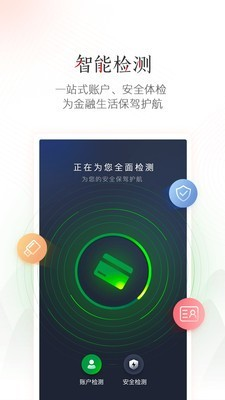 工商银行 V5.1.0.5 安卓版
