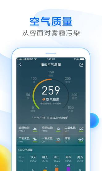 诸葛天气 V2.1.4 安卓版