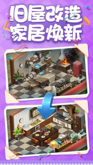 家居改造王 V1.0.1089204 安卓版