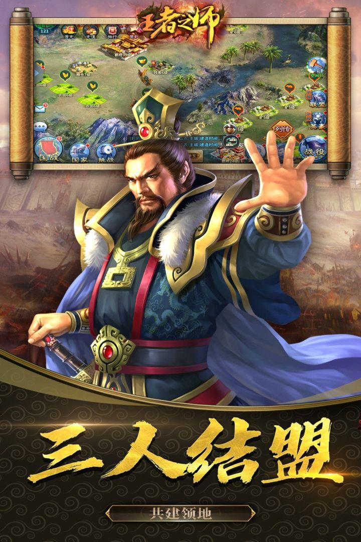 王者之师 V1.4.380 安卓版