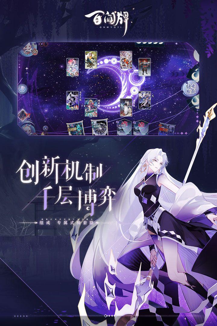 阴阳师百闻牌 V1.0.5101 安卓版
