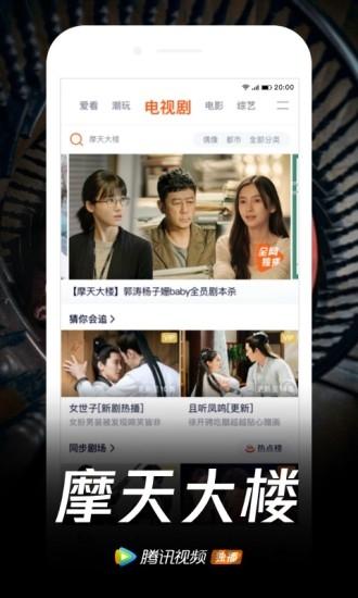 腾讯视频清爽版
